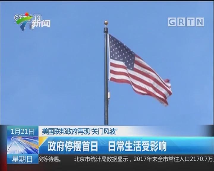 """美国联邦政府再现""""关门风波"""":政府停摆首日 日常生活受影响"""