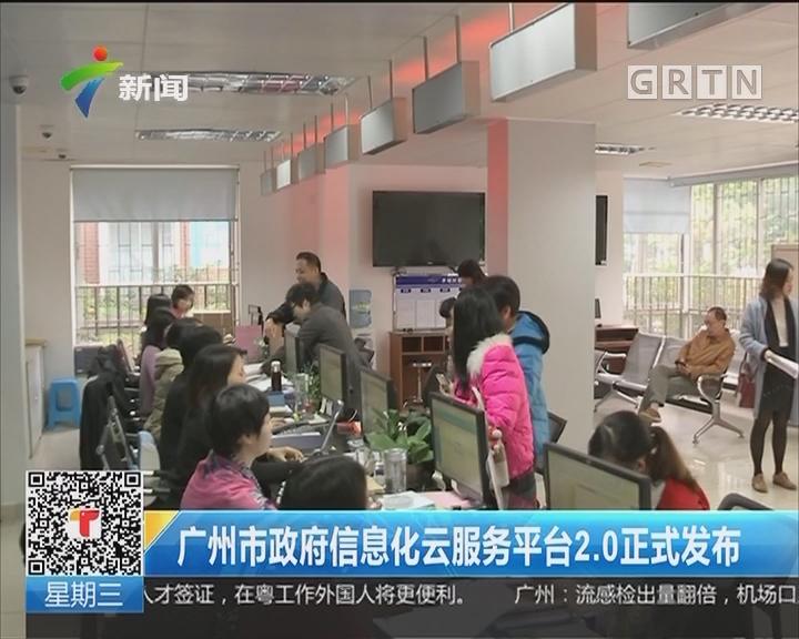 广州市政府信息化云服务平台2.0正式发布