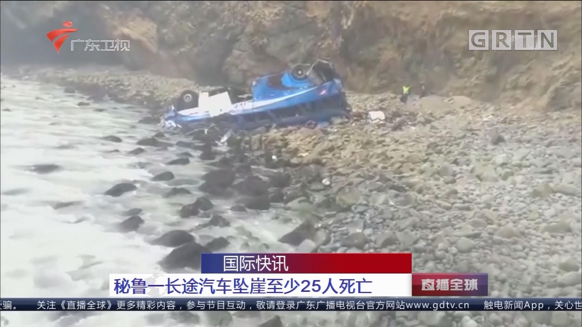 秘鲁一长途汽车坠崖至少25人死亡