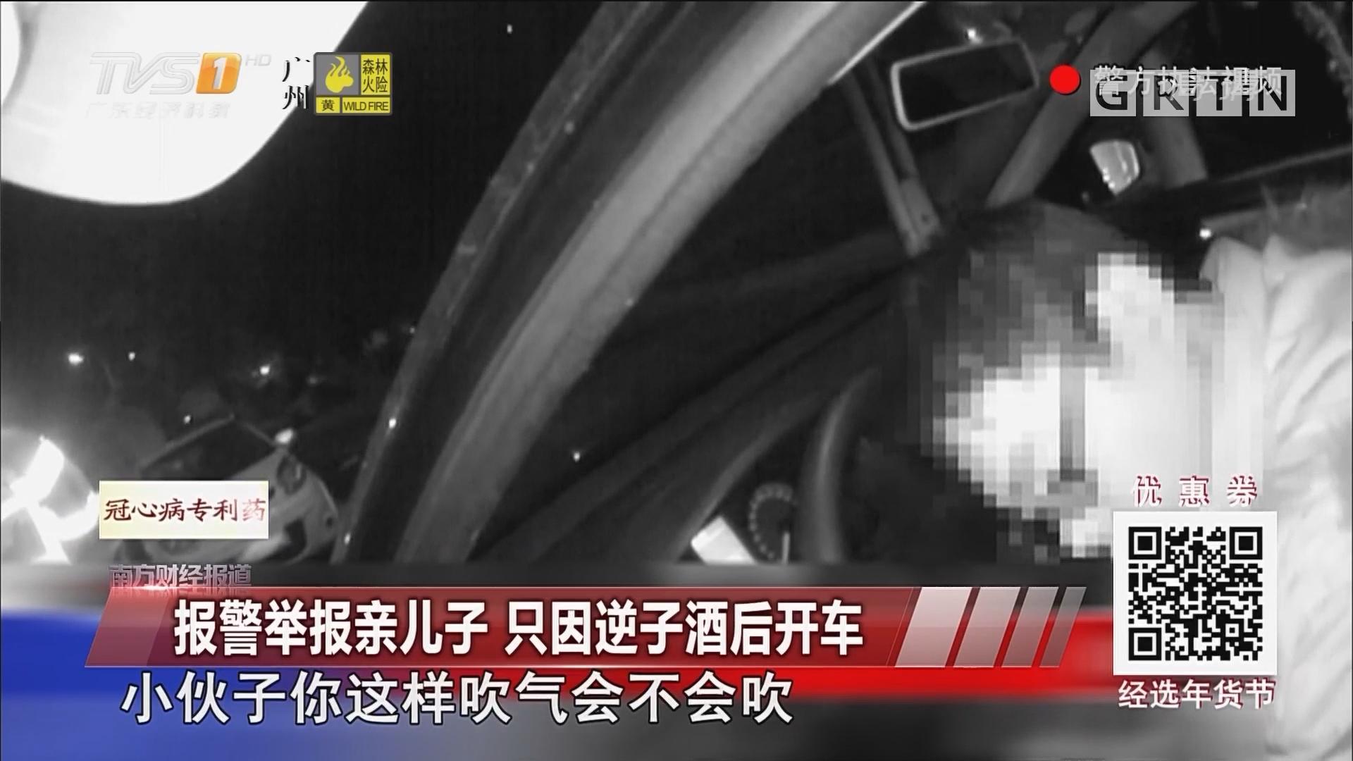 报警举报亲儿子 只因逆子酒后开车