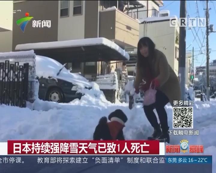 日本持续强降雪天气已致1人死亡