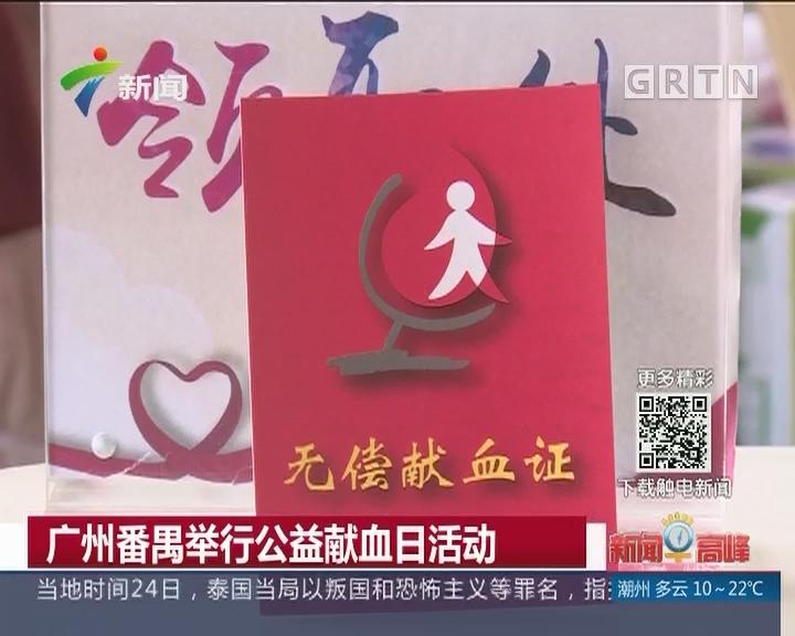 广州番禺举行公益献血日活动