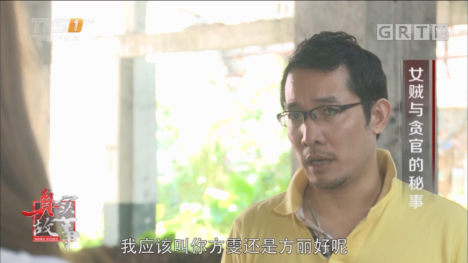[HD][2018-01-23]真实故事:女贼与贪官的秘事