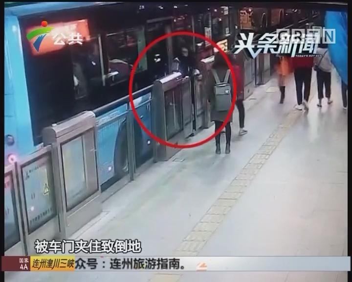 广州:乘客下车时脚被夹 跌落缝隙右腿受伤