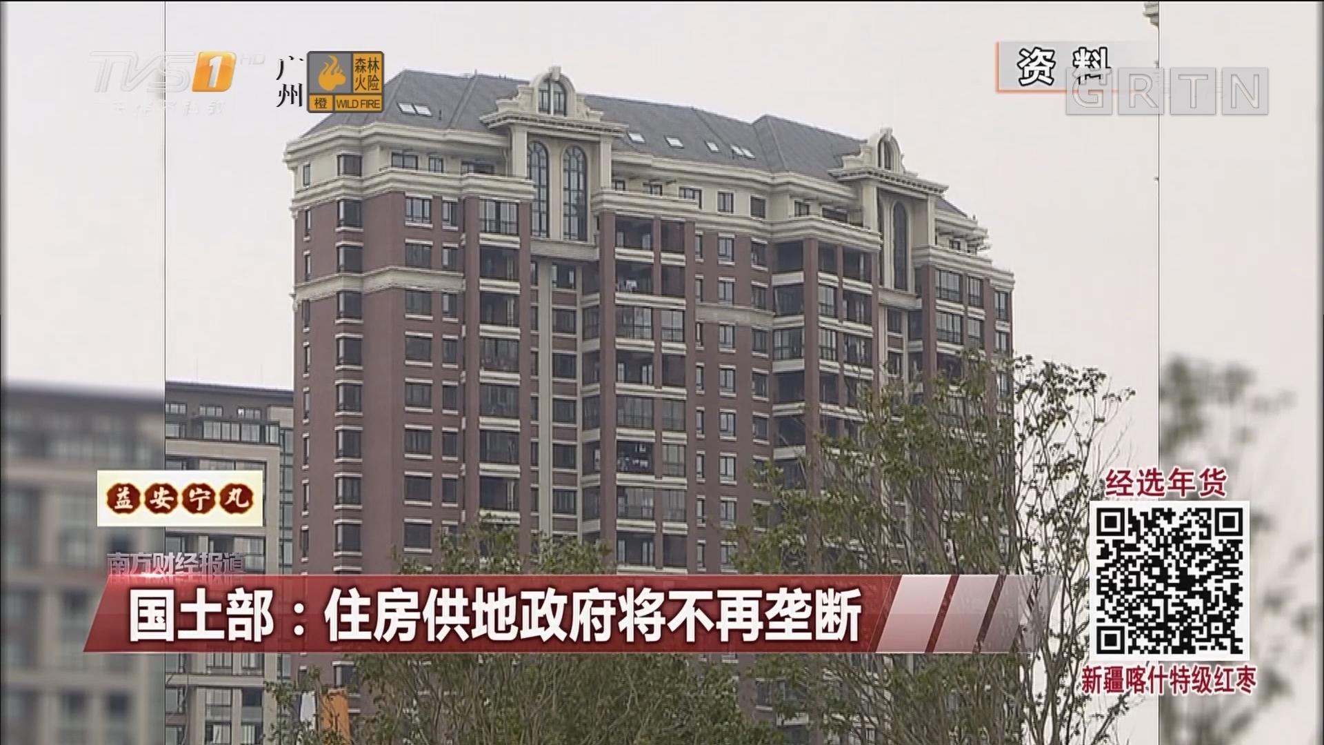 国土部:住房供地政府将不再垄断
