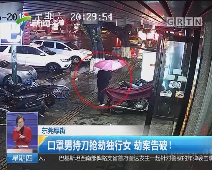 东莞厚街:口罩男持刀抢劫独行女 劫案告破!