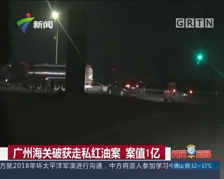 广州海关破获走私红油案 案值1亿