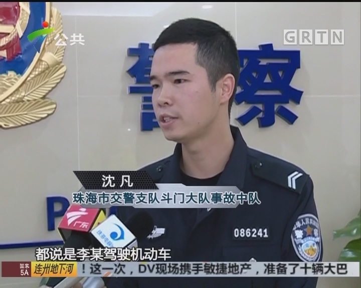 """珠海:路遇酒驾检查 全家上演""""调包大戏"""""""