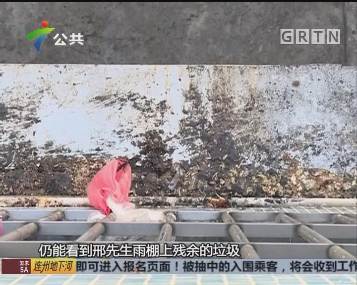 中山:邻居乱扔垃圾泼脏水 街坊苦不堪言