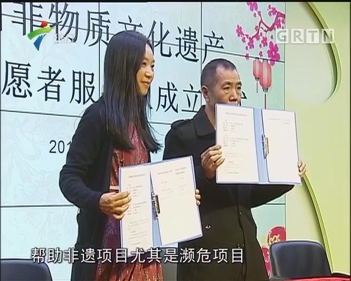 广州成立非遗志愿者服务队