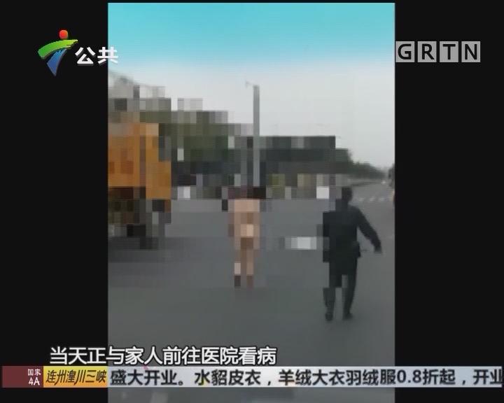 广州:男子街头裸奔 街坊呼吁关心弱势群体