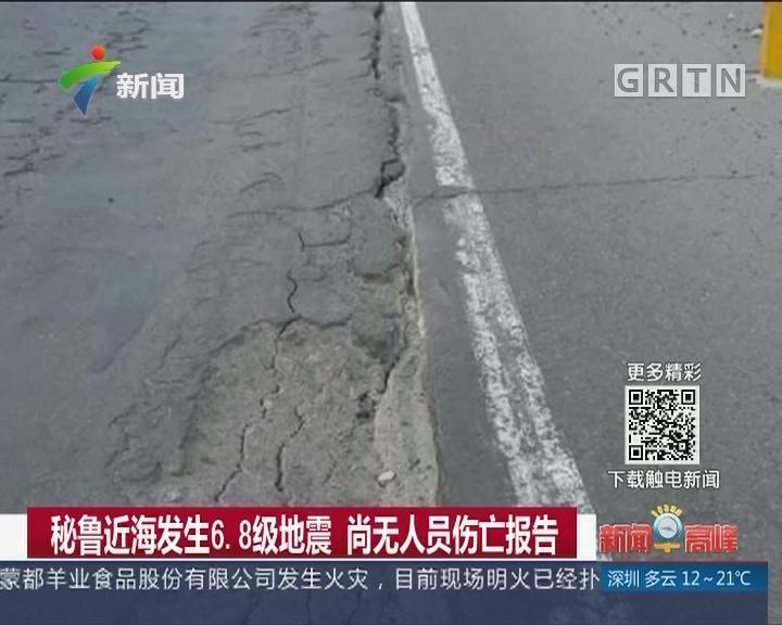 秘鲁近海发生6.8级地震 尚无人员伤亡报告
