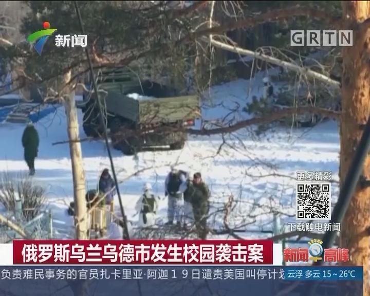 俄罗斯乌兰乌德市发生校园袭击案