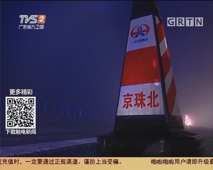 京港澳高速:地面温度0.5摄氏度 云岩段能见度较低