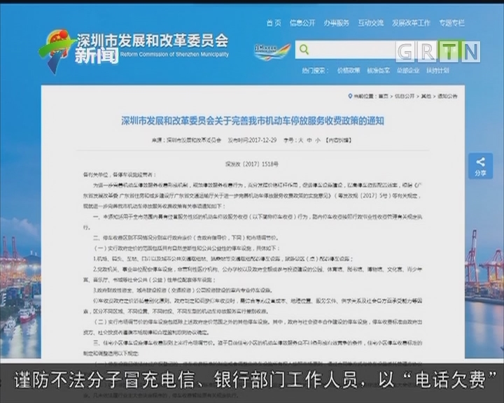 深圳停车新规:机关单位停车半小时内免费
