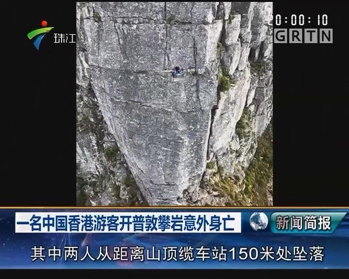 一名中国香港游客开普敦攀岩意外身亡