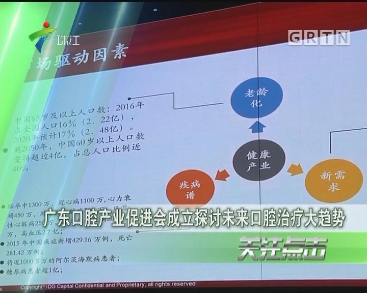 广东口腔产业促进会成立探讨未来口腔治疗大趋势