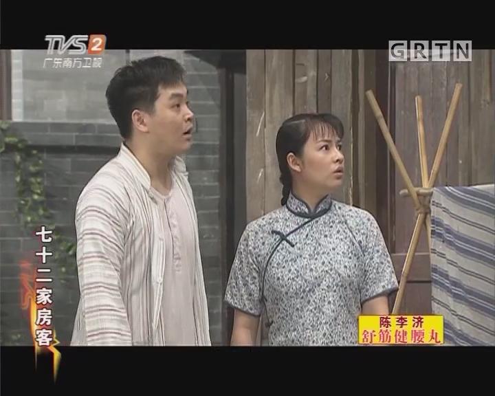 [2018-01-15]七十二家房客:鬼住你隔离