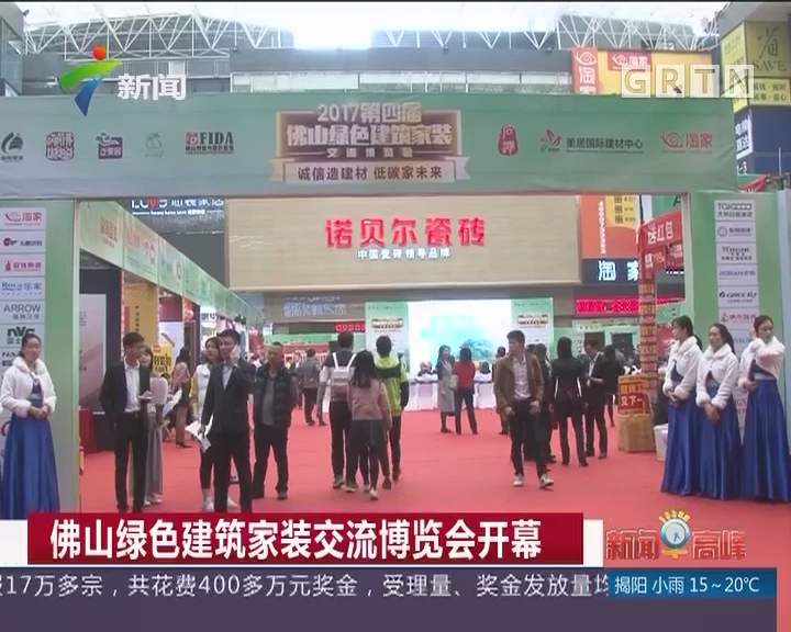 佛山绿色建筑家装交流博览会开幕