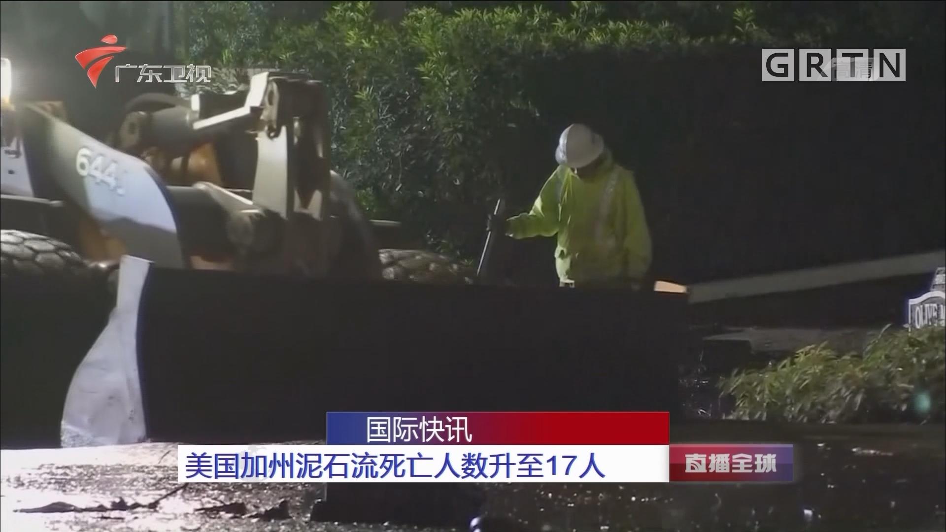 美国加州泥石流死亡人数升至17人