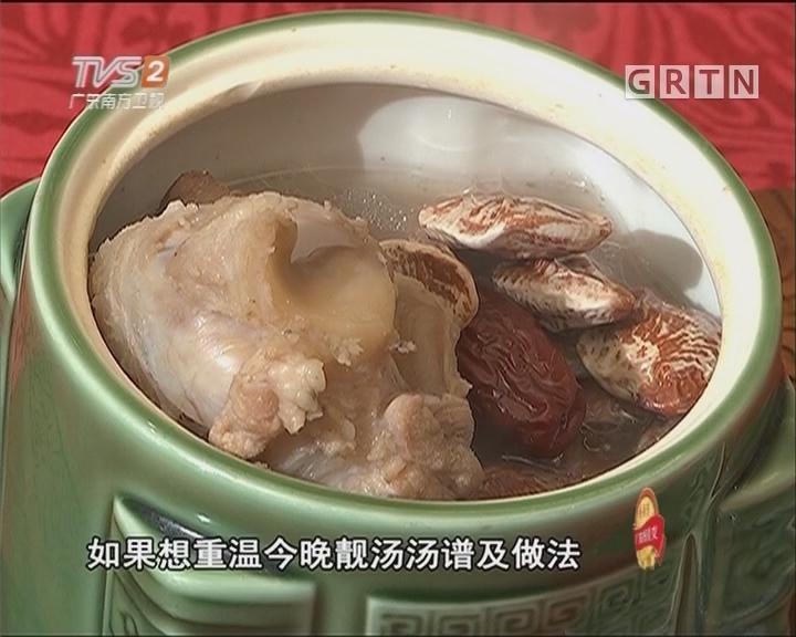 章鱼荷包豆筒骨汤
