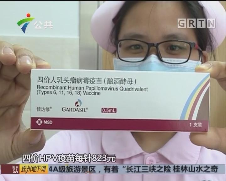 广州:今日起 社区医院可接种四价宫颈癌疫苗