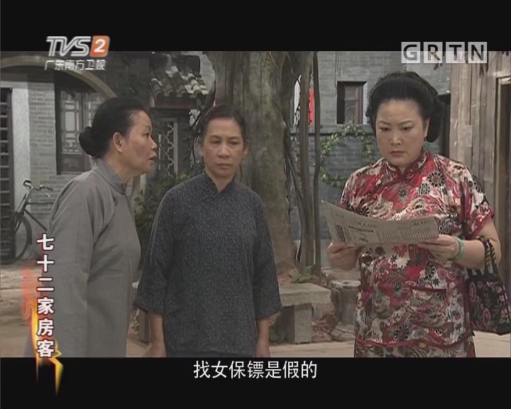 [2018-01-01]七十二家房客:女保镖(下)