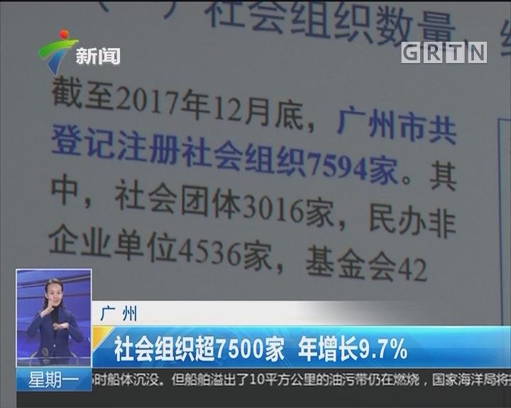 广州:社会组织超7500家 年增长9.7%