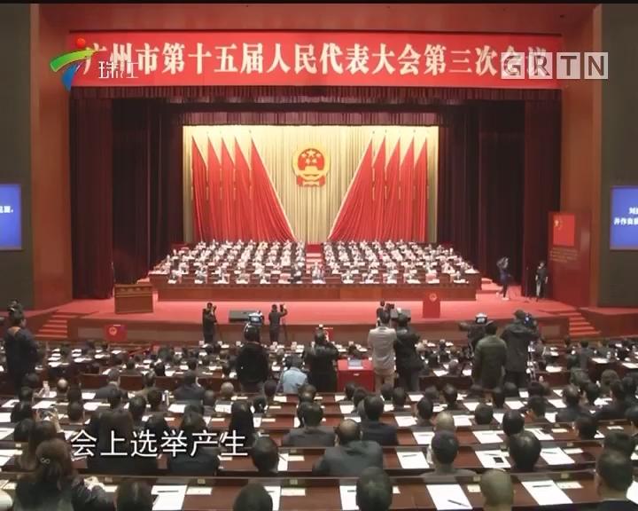 广州市十五届人大三次会议今天闭幕