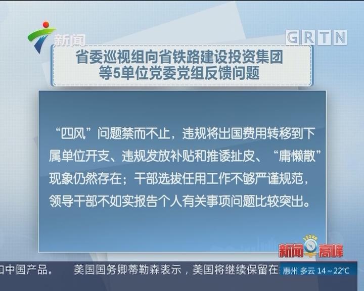 省委巡视组向省铁路建设投资集团等5单位党委党组反馈问题
