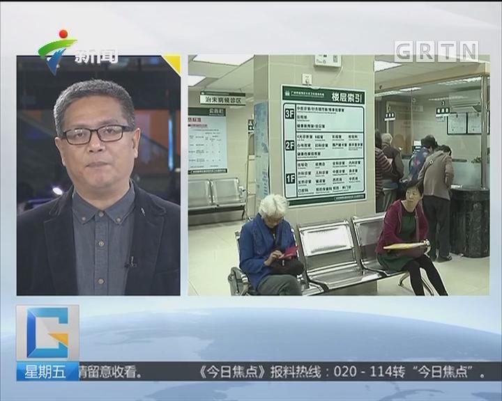"""焦点透视:樾巍""""观点""""广东正推进分级诊疗"""