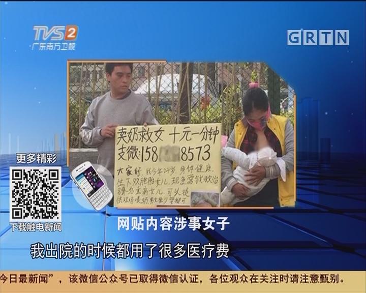 """深圳:女子街头""""卖奶""""救女 有关部门介入救助"""