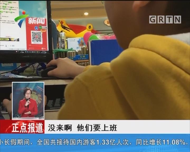 """佛山:玩具店""""别有洞天"""" 孩子沉迷网游"""