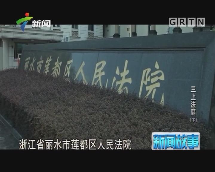 [2018-01-17]新闻故事:三上法庭(下)