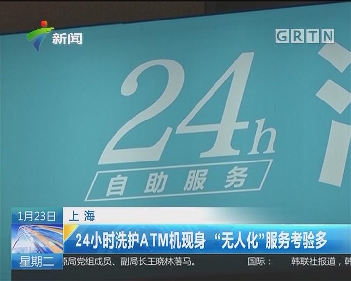 """上海:24小时洗护ATM机现身 """"无人化""""服务考验多"""