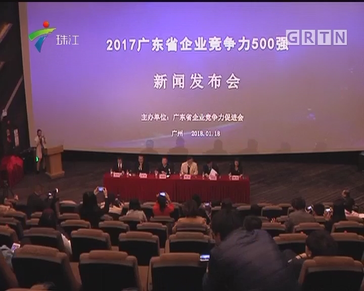 广东企业竞争力500强今天发布