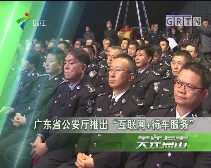 """广东省公安厅推出""""互联网+行车服务"""""""