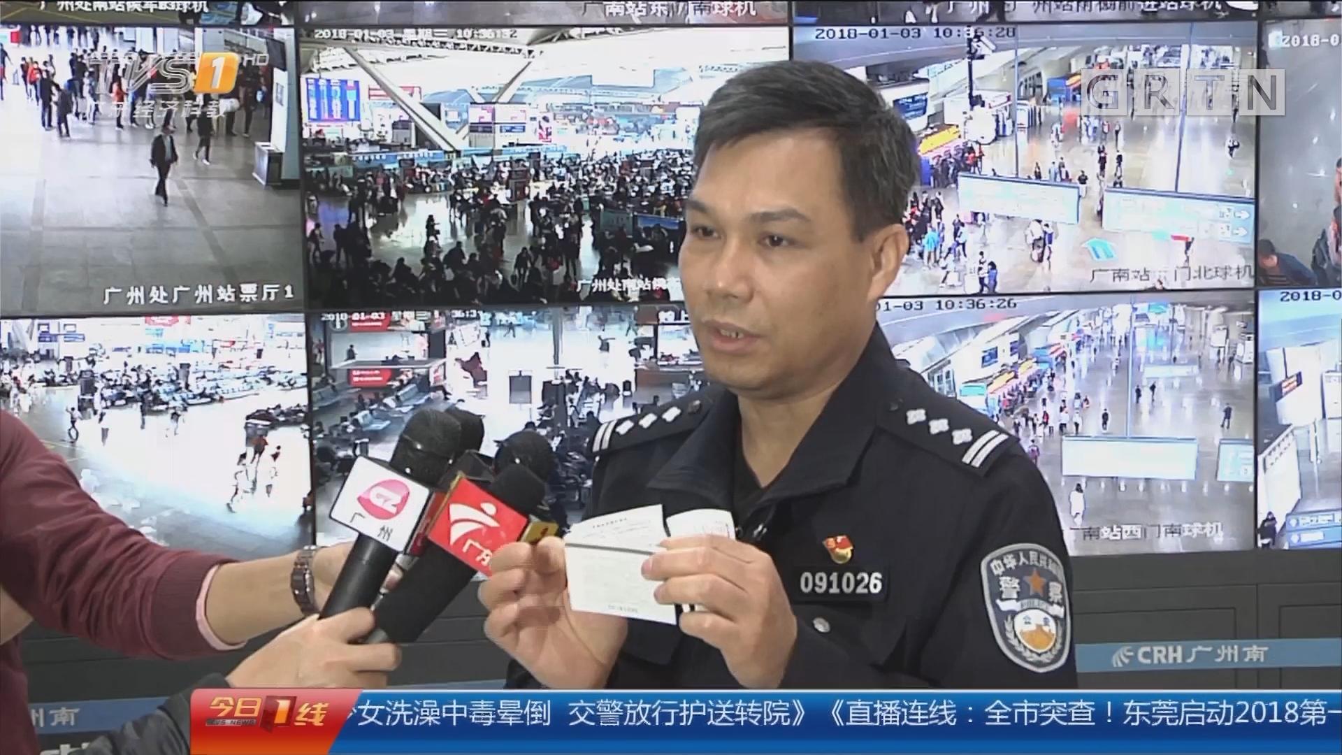 打击倒票:广铁警方打击倒票 为春运护航