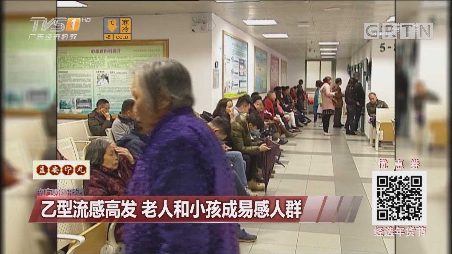 乙型流感高发 老人和小孩成易感人群