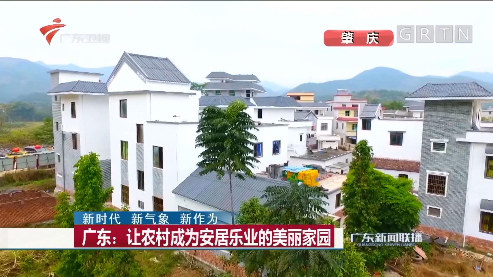 广东:让农村成为安居乐业的美丽家园