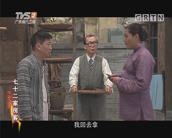 [2018-01-04]七十二家房客:女儿当自强(上)