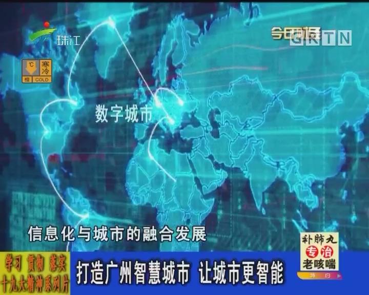 学习 贯彻 落实十九大精神系列片:打造广州智慧城市 让城市更智能