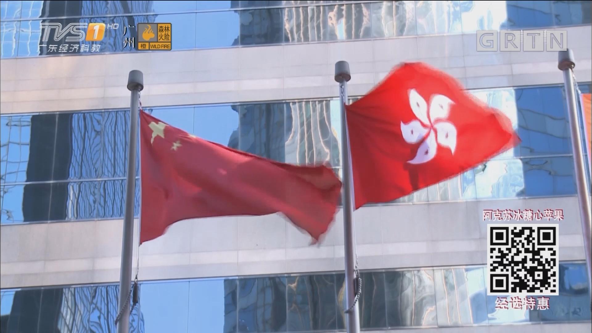 系列报道:记者眼中的2017 香港回归20周年:一国两制