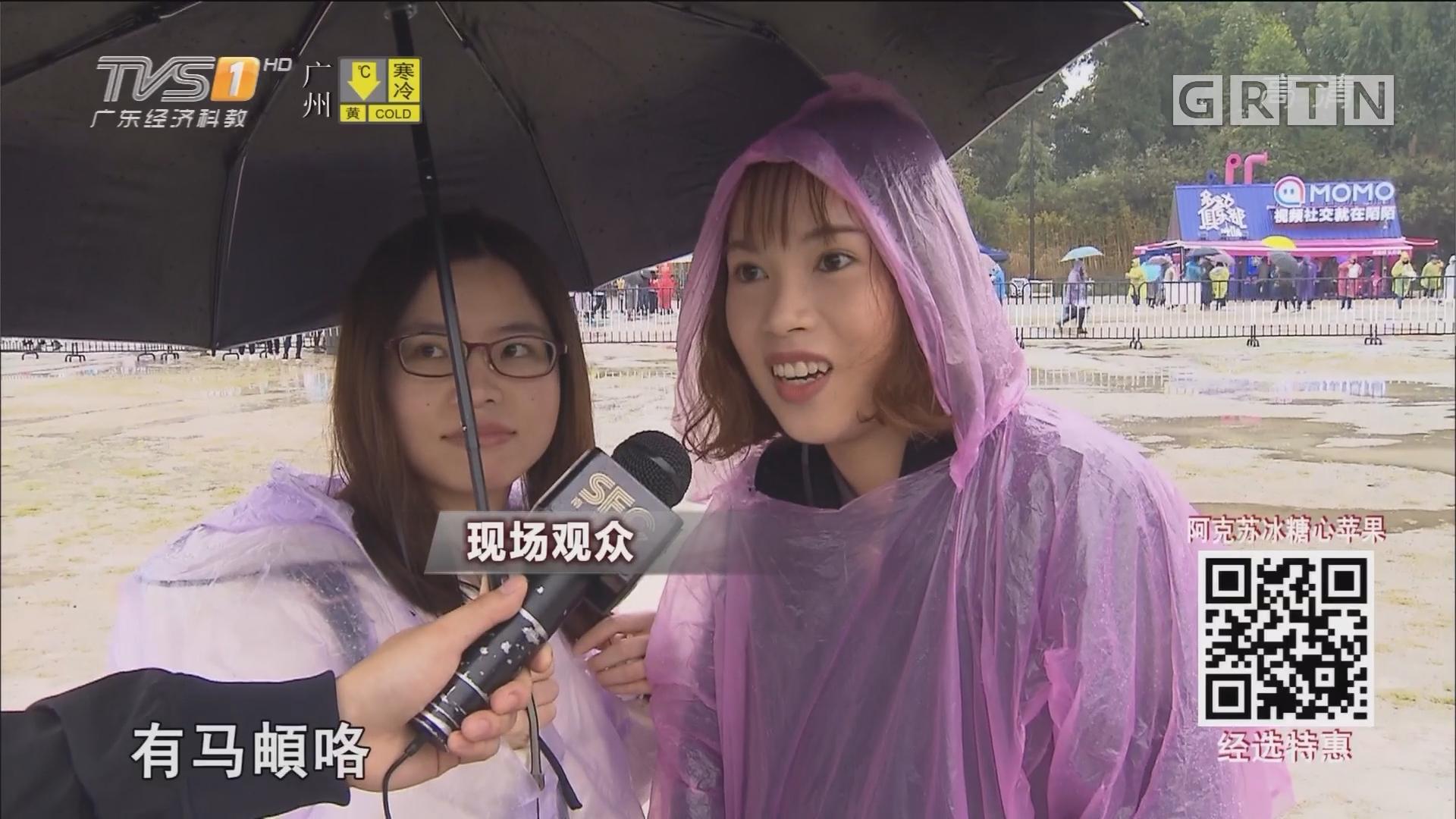 """广州草莓音乐节开唱 冷风大雨难阻 """"我为乐狂"""""""