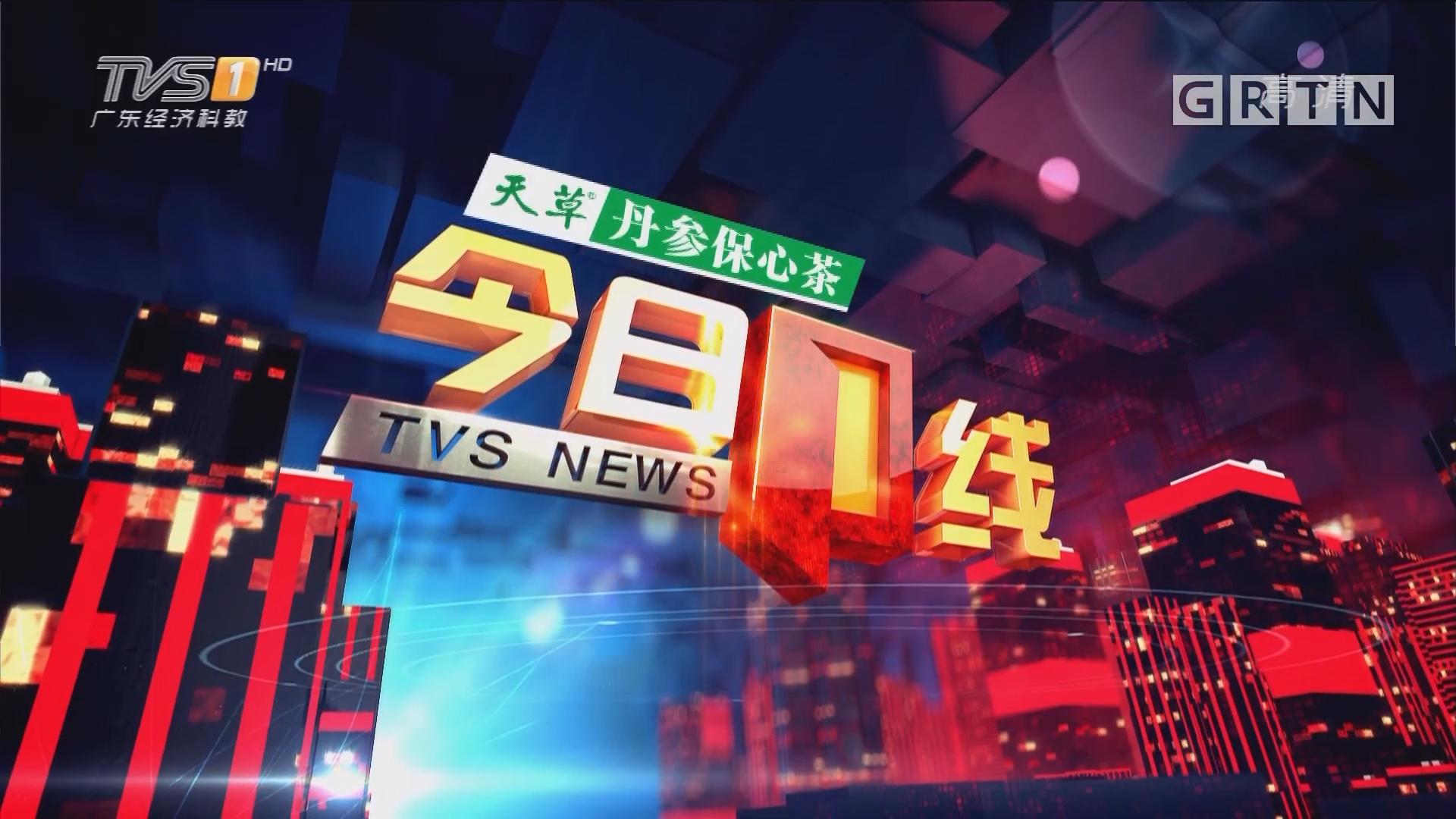 [HD][2018-01-02]今日一线:深圳停车费新规:公共公益性单位停车 半小时内免费