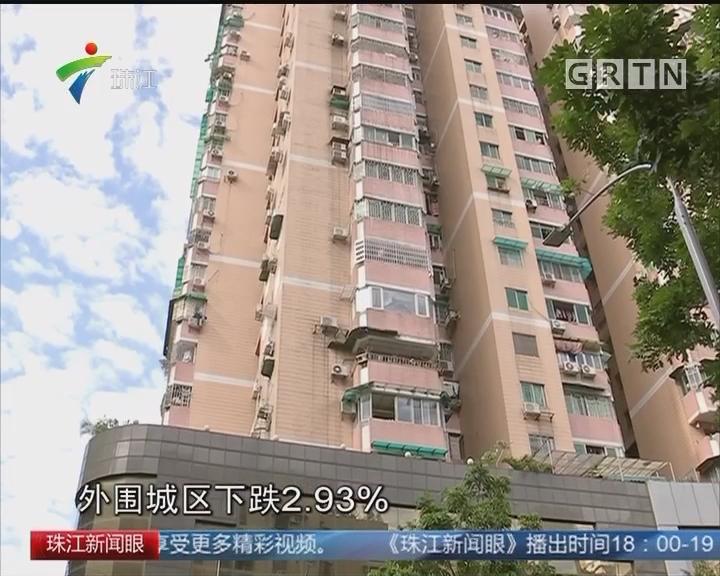 广州二手楼交投持续走低 中心区海珠荔湾跌最多