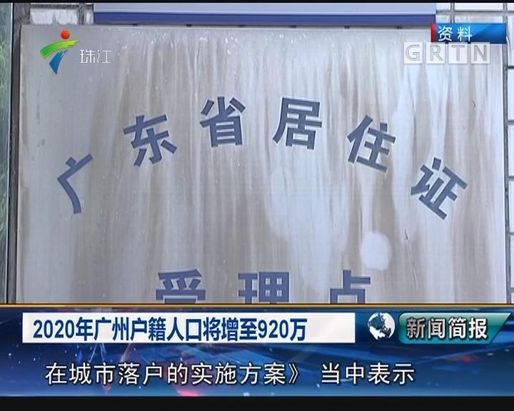 2020年广州户籍人口将增至920万
