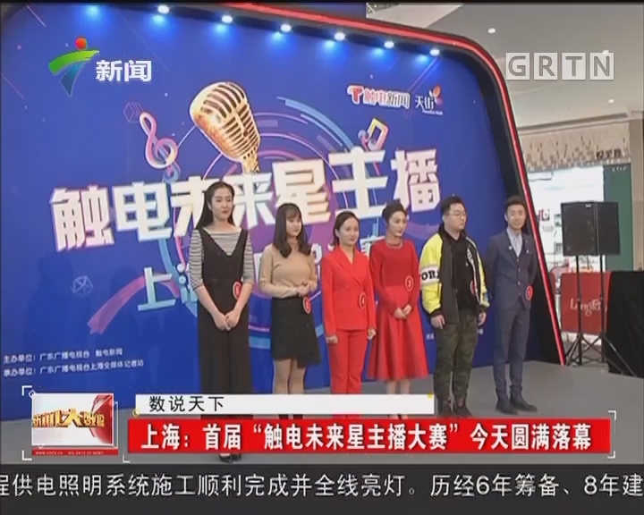 """上海:首届""""触电未来星主播大赛""""今天圆满落幕"""