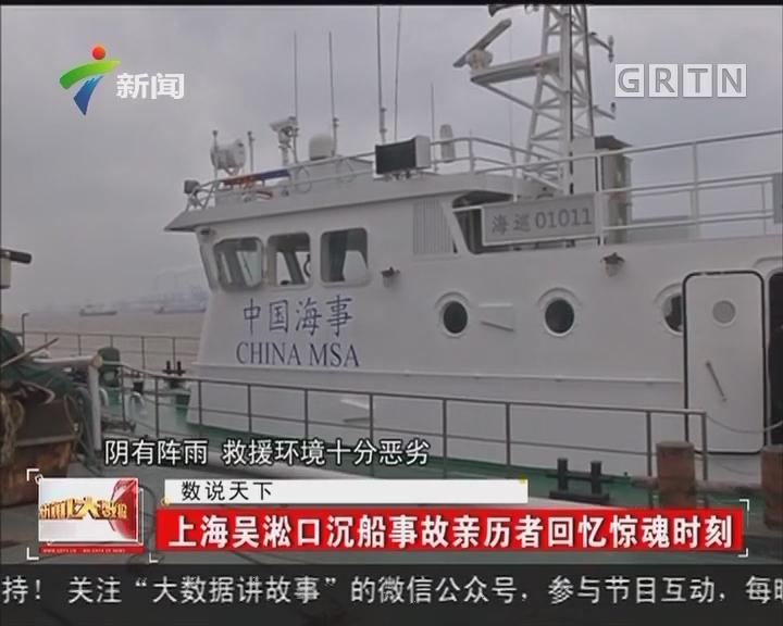 上海吴淞口沉船事故亲历者回忆惊魂时刻