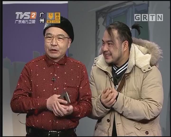 [2018-01-10]都市笑口组:使徒长者